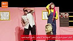 """گزارش تصویری شرجی از نمایش """" کله پوک ها """" از بوشهر  در جشنوراه تئاتر معلولین"""