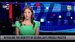 مرد در سایه...| گزارش شبکه i24 اسرائیل درباره نابغه موشکی ایران در لبنان