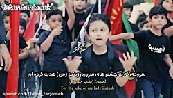 آهنگ بسیار زیبا (مداح خردسال و پدرش) اطفال مشایه (ترجمه فارسی)فاطر ترجمه