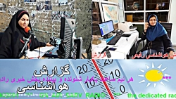 """ارتباط تلفنی مورخ 98/09/29 با """"خانم رفیعی"""" کارشناس هواشناسی"""