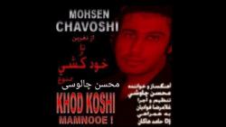 خودکشی ممنوع ، محسن چاوشی