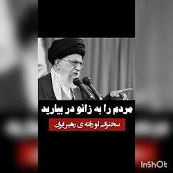 تقطیع سخنان رهبر انقلاب با عنوان سخنرانی لورفته رهبر