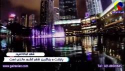 کوالالامپور، شهری فوق پیشرفته در آسیا و پایتخت کشور سنگاپور - گیتی آرا ایرانیان