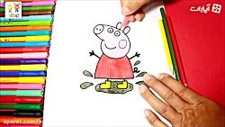 آموزش نقاشی پپای قشنگ - آموزش نقاشی برای کودکان - نقاشی کودکان - کودکانه