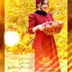 کلیپ و دکلمه زیبای یلدا دختر پاییز