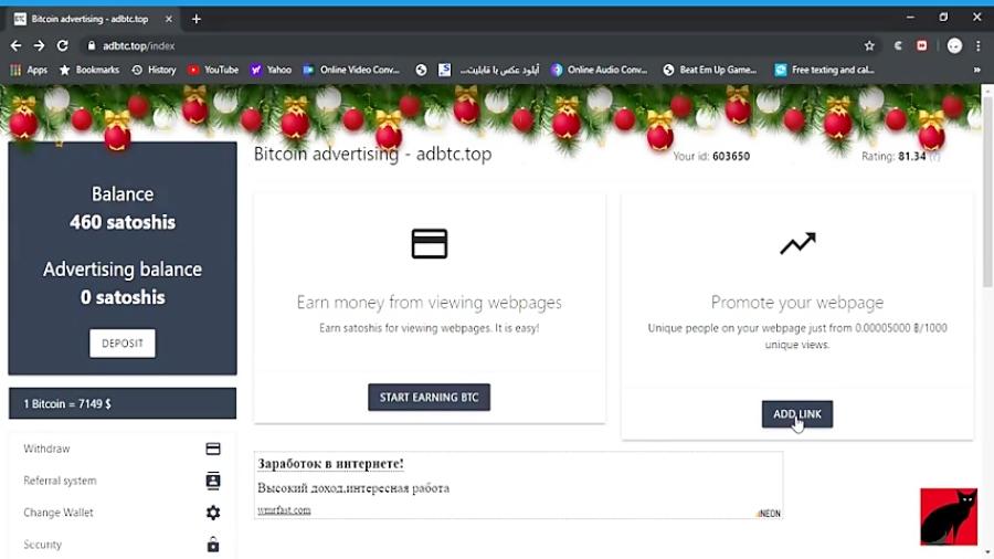 معرفی یکی از بهترین سایتها برای کسب بیتکوین و زیرمجموعه گیری