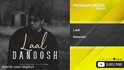 دانوش لال -  Danoosh - Laal