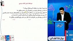 زیست شناسی دوازدهم فصل یک پارت 4-1 (تست) مدرس محسن مرجانی