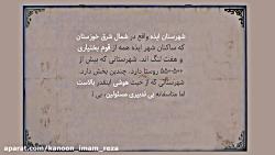 کانون امام رضا علیه السلام