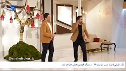 اجرای بسیار شاد حسین شکری در برنامه چهلستون