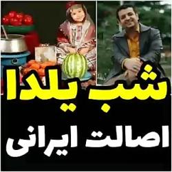 شب یلدا و اصالت ایرانی ... {استاد رائفی پور}