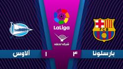 خلاصه بازی بارسلونا 4 - 1 آلاوس - هفته 18 | لالیگا اسپانیا
