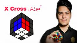آموزش ایکس کراس در روبیک با تدریس محمدرضا کریمی