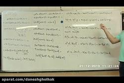 آموزش ریاضی پایه هشتم(فصل4 _ جبر و معادله) شماره3 - جناب آقای زعفرانی