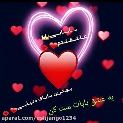پادشاه قلب بابا