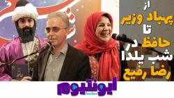 ایونتیوم 11 - از پهباد وزیر تا حافظ شیرازی در شب یلدا با رضا رفیع