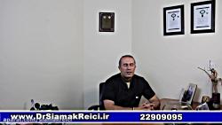 بیوگرافی دکتر سیامک رئیسی