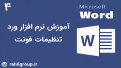 04-آموزش نرم افزار ورد - تنظیمات فونت