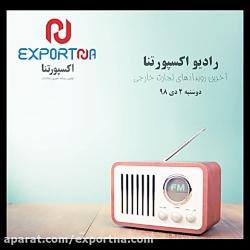 مهمترین رویدادهای دوشنبه 2 دی 98 را در رادیو اکسپورتنا بشنوید