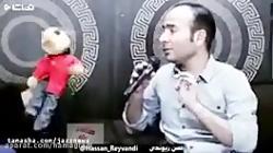 کلیپ طنز حسن ریوندی - بمب خنده