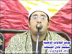 سوره ابراهیم (ع) محمود شحات انور (مقام چهارگاه + نهاوند)