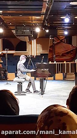 کنسرت پیانو مانی کمالی مقدم