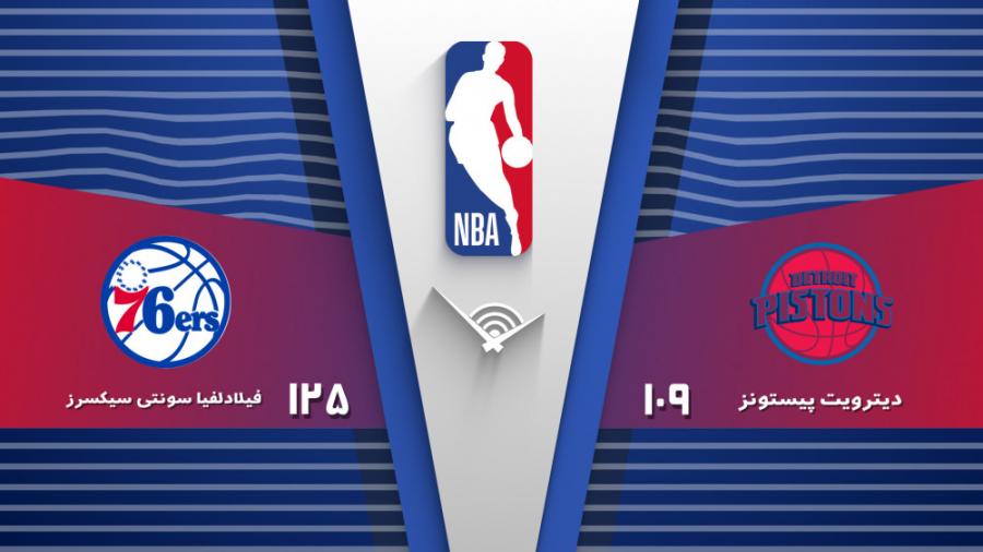خلاصه بسکتبال دیترویت 109 - 125 فیلادلفیا | NBA 2019