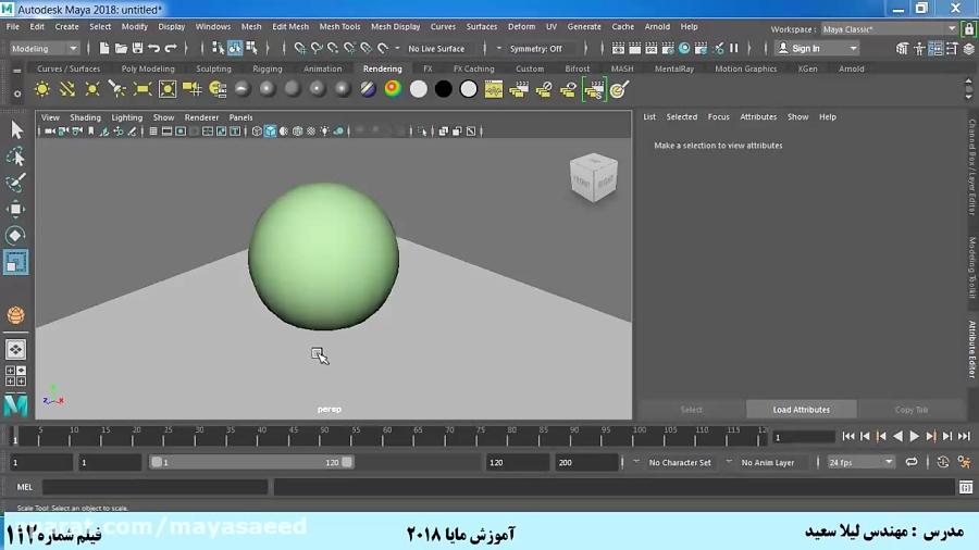 آموزش مایا 2018 به زبان فارسی-فیلم112-3d paint