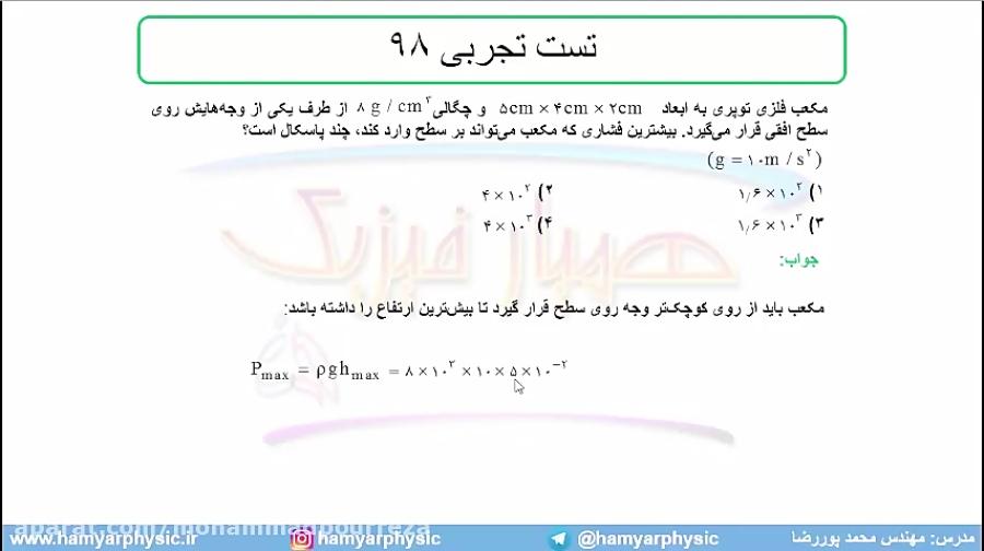 جلسه 85 فیزیک دهم - فشار در شارهها 17 و تست تجربی 98 - مدرس محمد پوررضا