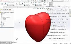انجام پروژه با سالیدورک ساخت طرح قلب انسان