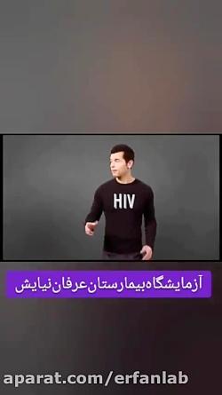 آنچه که باید در مورد ویروس HIV و بیماری ایدز بدانید