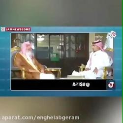 ️فتوای سنگین مفتی وهابی سعودی