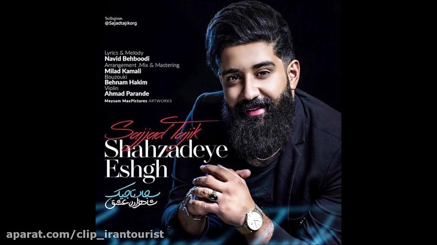 سجاد تاجیک- شاهزاده عشق