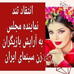 انتقاد تند نماینده مجلس به آرایش غلیظ بازیگران زن سینما