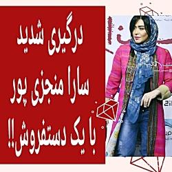 درگیری شدید سارا منجزی پور با یک دستفروش