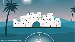 تیزر تبریک ولادت حضرت عیسی مسیح علیه السلام