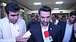 نظر جناب آقای مهندس آذری جهرمی وزیر ICT در خصوص پارک علم و فناوری کردستان