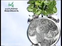 آگهی تبلیغاتی تلویزیونی بیمه آسیا