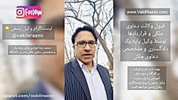 بهترین وکیل دعوای مشارکت در ساخت و املاک (وکیل محمدرضا فولادی)