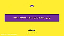 مروری بر اطلاعات ایکس باکس جدید با نام XBOX Series X