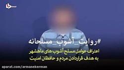 مصاحبه  با تروریستهای مسلح نیزارهای ماهشهر که خبر دستگیری آنها دیروز منتشر شد