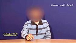 مصاحبه منتشرنشده با تروریست های مسلح نیزارهای ماهشهر