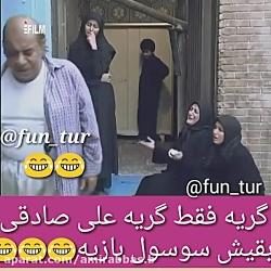 کلیپ طنز - گریه فقط گریه علی صادقی بقیه سوسول بازیه