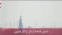 لحظه پودر شدن دیده بانی تروریست های حامی ترکیه در ریف ادلب