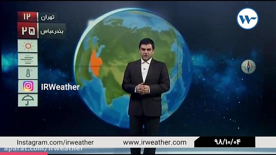 ۴دی ۹۸ خبر ۲۱:۰۰ گزارش کارشناس هواشناس آقای ضرابی( پیشبینی وضعیت آب و هوا)