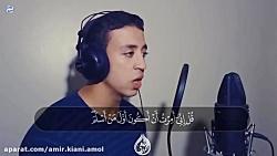 تلاوت زیبای قرآن - مسلمان موحد قاری احمد شافعی