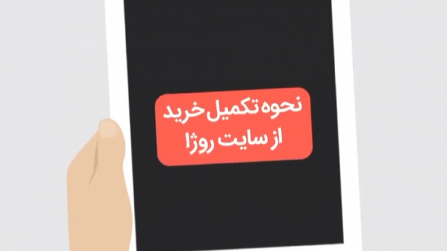 آموزش خرید از فروشگاه اینترنتی روژا www.rojashop.com - قسمت 2