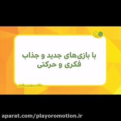 playoromotion.ir