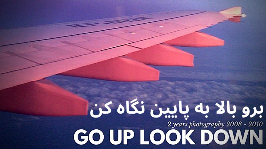 برو بالا به پایین نگاه کن