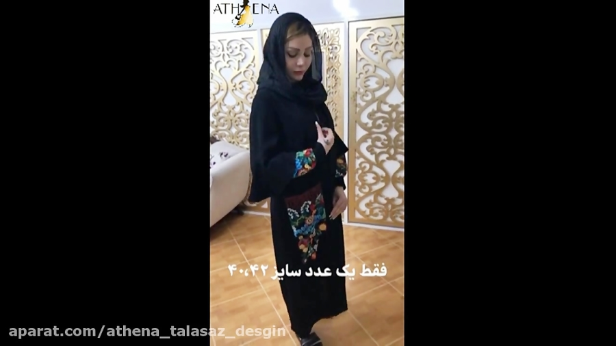 مزون آتنا طلاساز، مزون، مانتو، لباس مجلسی، مشهد، تهران، کیش، ساری
